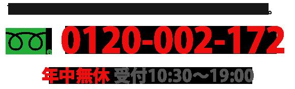 フリーダイヤル 0120-002-172