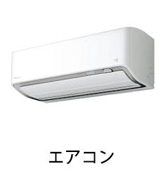 エアコン洗濯機